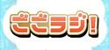 NHKラジオ第1 「ごごラジ!」